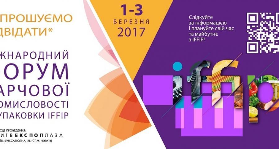Міжнародний форум харчової промисловості та упаковки IFFIP 2017